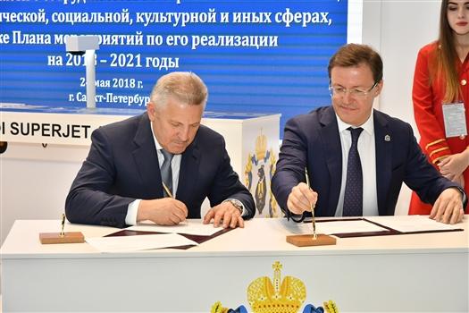 Самарская область и Хабаровский край договорились о сотрудничестве