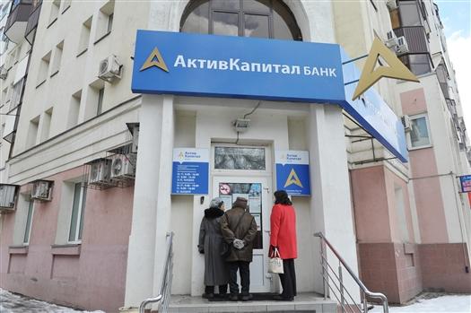 "Центробанк отозвал лицензию у самарского ""АктивКапитал Банка"""