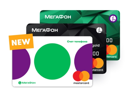 С МегаФоном и Mastercard можно оплачивать покупки смартфоном в одно касание со счета мобильного телефона