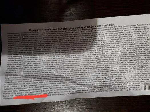 Прокуратура ведет проверку по факту выдачи детям просроченных подарков в школе Новокуйбышевска