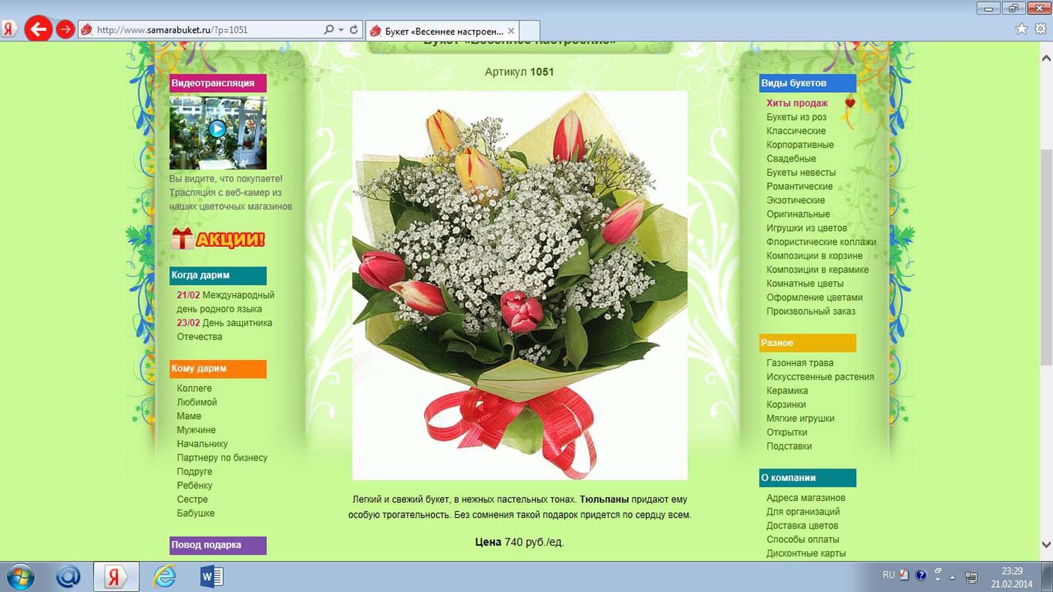Посоветуйте компанию по международной доставке цветов, цветы в челябинске ценам