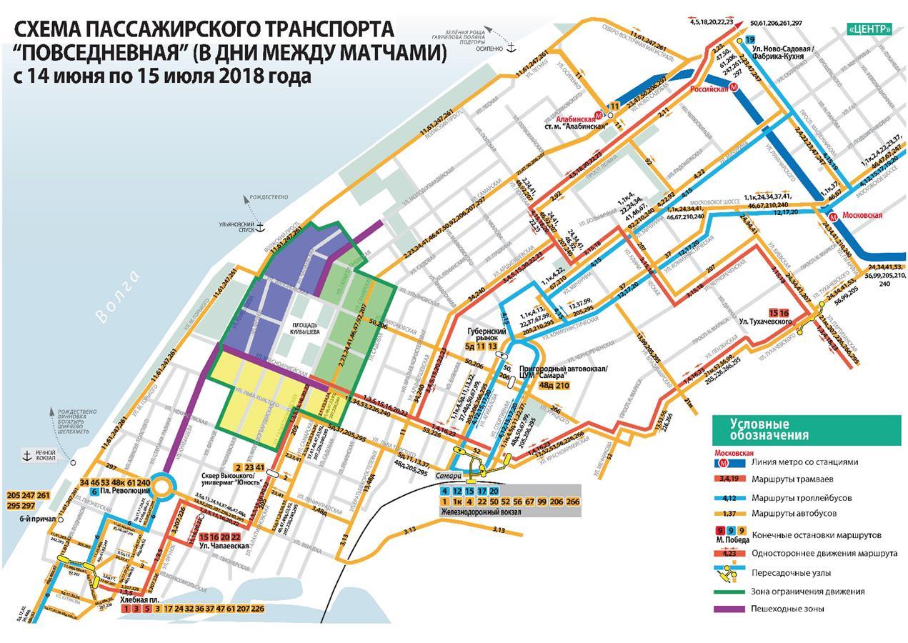 Схема общественного транспорта самара