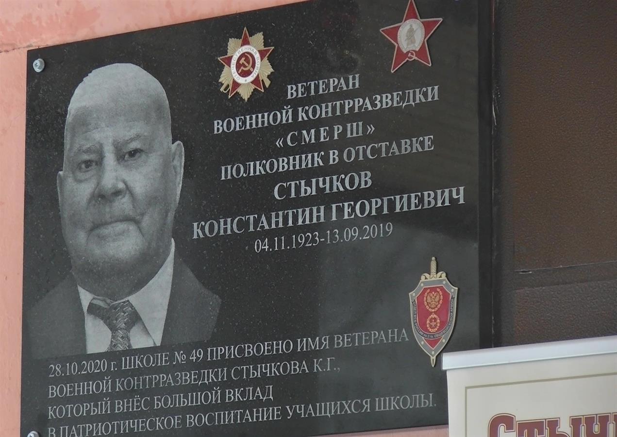 В Самаре открыли мемориальную доску контрразведчику Константину Стычкову