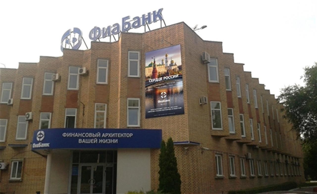 фиабанк тольятти банкротство