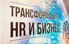 """Сергей Цикалюк выступил наконференции """"Трансформация: HRибизнес"""""""