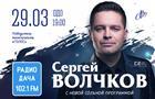 """В ОДО состоится концерт победителя шоу """"Голос"""" Сергея Волчкова"""