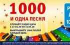 """""""Радио Дача"""" вновь запускает проект """"1000 иодна песня"""""""