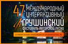 Грушинский фестиваль-онлайн посмотрело более чем 500 тыс. человек