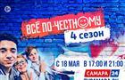 """Молодежный сериал """"Всё по-честному"""" возвращается наэкраны"""