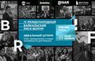 IVМеждународный Байкальский риск-форум пройдет 16-20 ноября в онлайн-режиме