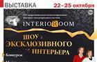 """Шоу эксклюзивного интерьера пройдет на выставке """"INTERIOROOM"""""""