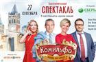 Самарские бизнесмены снова покажут благотворительный спектакль
