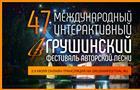 В Самаре стартовал интерактивный Грушинский фестиваль