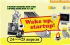 """ВСамаре пройдет интенсивная образовательная программа """"Wake up, Startup!"""""""