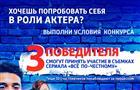 """Завершился первый сезон молодежного сериала """"Все по-честному"""""""