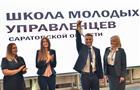 В Саратовской области стартовало обучение участников второго набора в Школу молодых управленцев