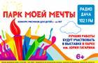"""Радио Дача запускает творческий конкурс """"Парк моей мечты"""""""