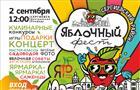"""ВСергиевске впервые пройдет """"Яблочный фест"""""""