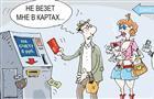 Количество владельцев банковских карт в России продолжает стабильно расти