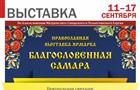 В Экспо-Волге откроет двери православная выставка-ярмарка