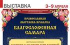 """Пасхальная выставка """"Благословенная Самара"""" приглашает в гости"""