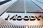 Moody's назвало Татарстан одним из самых благополучных регионов России в 2019-2020 годах