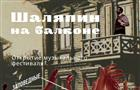"""ВНижнем Новгороде пройдет открытие музыкального фестиваля """"Шаляпин набалконе"""""""