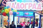 Чадоград и Мегаленд создают день рождения мечты