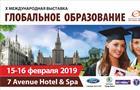 """В Самаре пройдет X Международная выставка """"Глобальное Образование"""""""