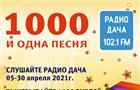 """Вэфире Радио Дача стартует проект """"1000 иодна песня"""""""