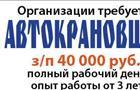 Вакансия Автокрановщик