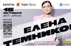 Елена Темникова приедет в Самару с новым альбомом