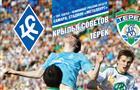 """Футболисты """"Терека"""" прибыли в Самару"""