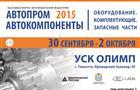 В Тольятти пройдет форум автомобильной индустрии