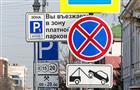 Готовится концессионное соглашение по платным парковкам в Самаре