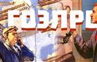 В Самаре СГЭУ готовит передвижную выставку о 100-летии Плана ГОЭЛРО
