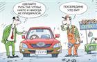Поправки в техрегламент о безопасности транспортных средств ущемляют права некоторых автолюбителей