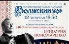 Волжский народный хор в феврале представит новую концертную программу