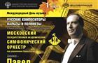 В Самарской филармонии выступит Павел Коган с Московским симфоническим оркестром