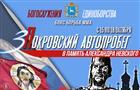 """""""Покровский автопробег"""" стартует в Самаре 15 октября"""
