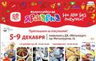 """Рядом с ДК """"Металлургов"""" открылась продовольственная ярмарка"""