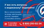 """""""Российские коммунальные системы"""" открывают еще один канал связи сосвоими абонентами"""