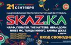 В Татарстане впервые пройдет национальный мультикультурный фестиваль SKAZ.KA