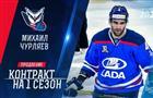"""ХК """"Лада"""" заключил новый договор с Михаилом Чурляевым"""