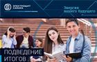 """Электрощит Самара подвел итоги конкурса """"Энергия вашего будущего"""""""
