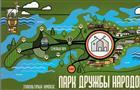 """Вход в """"Парк Дружбы народов"""" с 16 октября станет платным"""