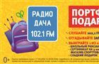 """Радио """"Дача"""" разыграет десять портфелей подарков"""