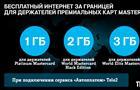 Tele2 предлагает бесплатный интернет держателям премиальных карт Mastercard