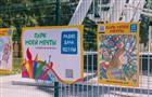 В Парке Гагарина открылась выставка детских рисунков