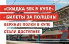 """""""Скидка 50% вкупе""""— билеты заполцены"""
